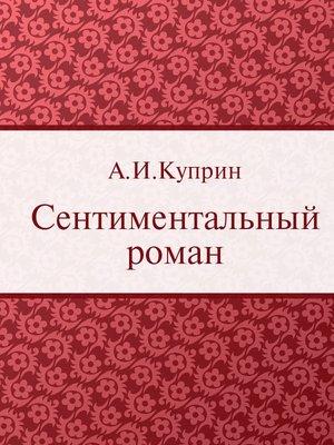 cover image of Сентиментальный роман