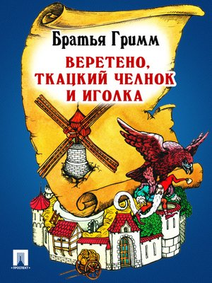cover image of Веретено, ткацкий челнок и иголка