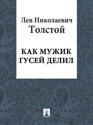 cover image of Как мужик гусей делил
