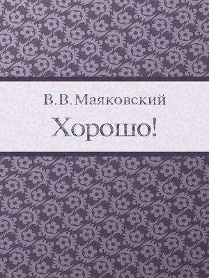 cover image of Хорошо!