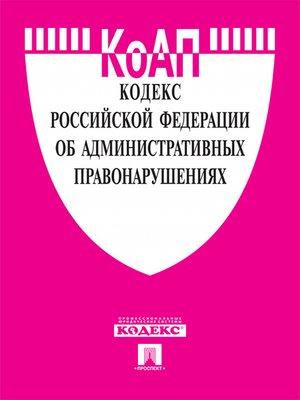cover image of Кодекс РФ об административных правонарушениях по состоянию на 01.10.2014
