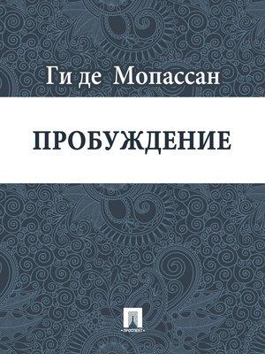 cover image of Пробуждение