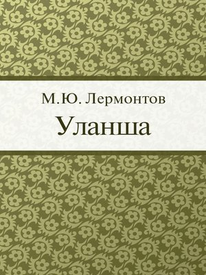 cover image of Уланша