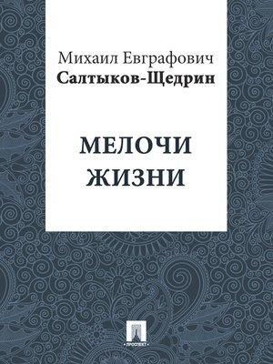 cover image of Мелочи жизни