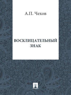 cover image of Восклицательный знак