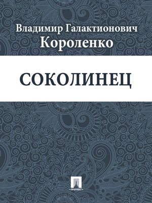 cover image of Соколинец