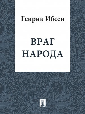 cover image of Враг народа