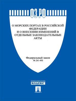 """cover image of ФЗ """"О морских портах в РФ"""""""