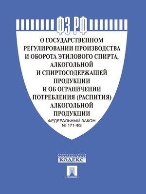 "cover image of ФЗ РФ ""О государственном регулировании производства этилового спирта"""
