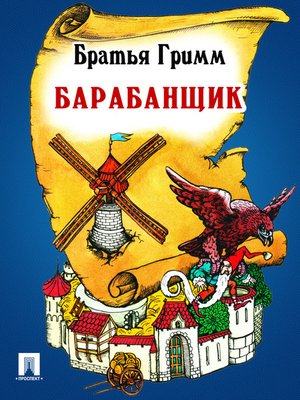 cover image of Барабанщик