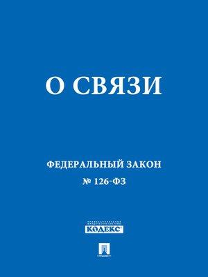 "cover image of ФЗ РФ ""О связи"""