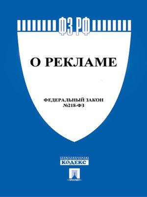 """cover image of ФЗ РФ """"О рекламе"""""""