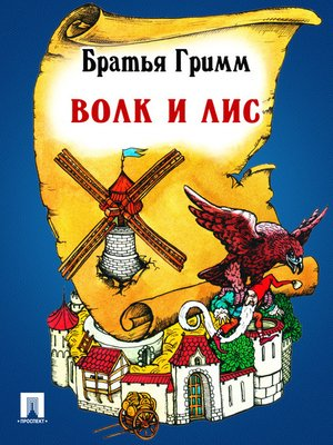 cover image of Волк и лис