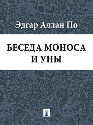 cover image of Беседа Моноса и Уны