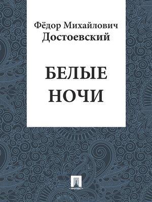 cover image of Белые ночи