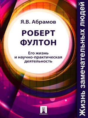 cover image of Роберт Фултон. Его жизнь и научно-практическая деятельность