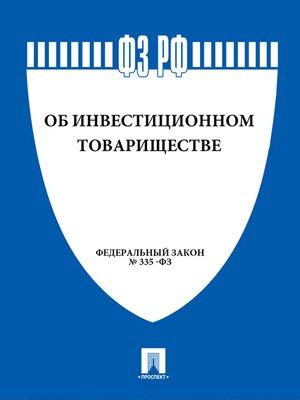 """cover image of ФЗ """"Об инвестиционном товариществе"""""""