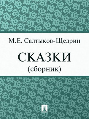 cover image of Салтыков-Щедрин Михаил Евграфович - Сказки