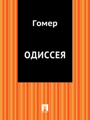 cover image of Одиссея