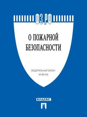 "cover image of ФЗ РФ ""О пожарной безопасности"""
