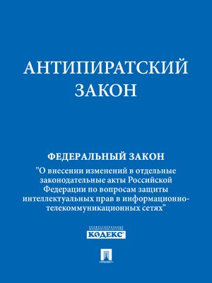 cover image of Антипиратский закон