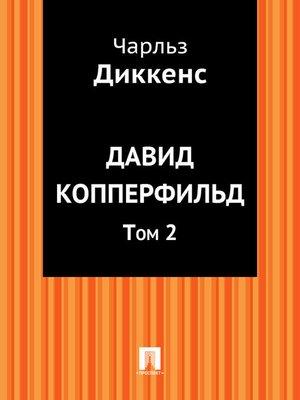 cover image of Давид Копперфильд. Том 2