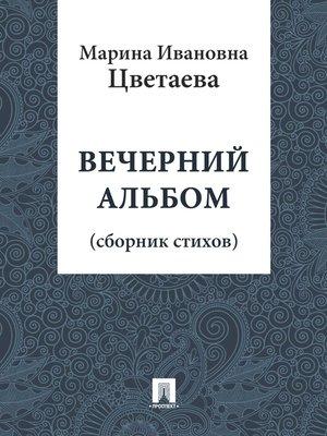 cover image of Вечерний альбом