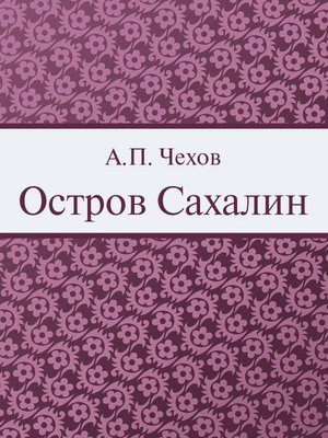 cover image of Остров Сахалин