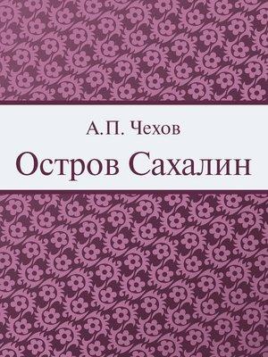 cover image of Остров Сахалин