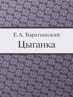 cover image of Цыганка