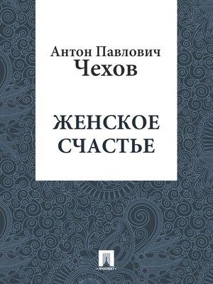 cover image of Женское счастье