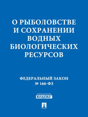 "cover image of ФЗ РФ ""О рыболовстве и сохранении водных биологических ресурсов"""