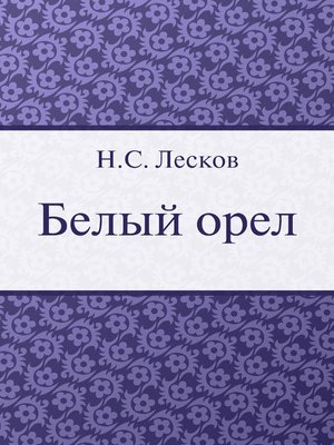 cover image of Белый орел