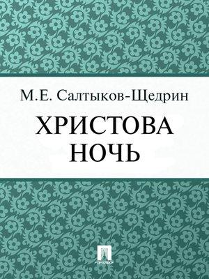 cover image of Христова ночь