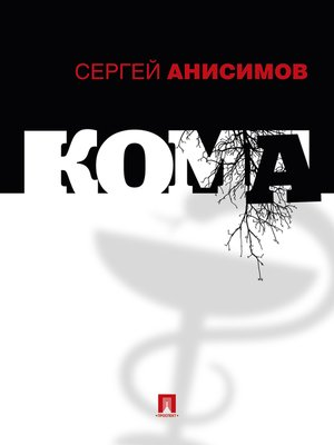 cover image of Кома