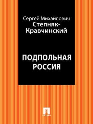 cover image of Подпольная Россия