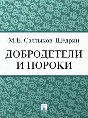 cover image of Добродетели и пороки