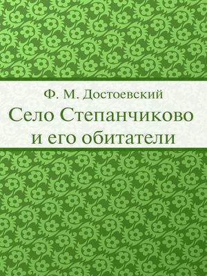 cover image of Село Степанчиково и его обитатели