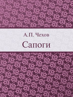 cover image of Сапоги