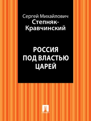 cover image of Россия под властью царей