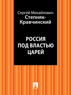 cover image of Россия под властью царей