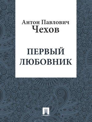 cover image of Первый любовник