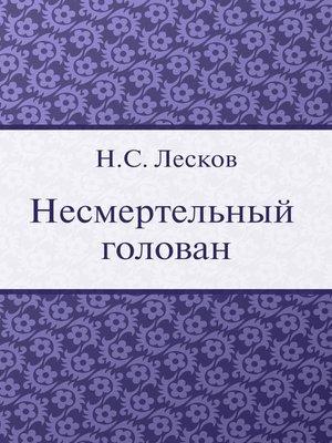 cover image of Несмертельный голован