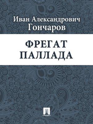 cover image of Фрегат Паллада