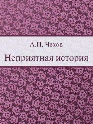 cover image of Неприятная история