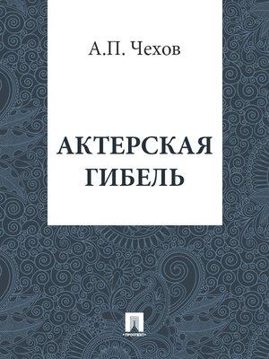 cover image of Актерская гибель