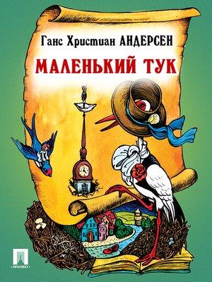 cover image of Маленький Тук