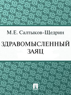 cover image of Здравомысленный заяц