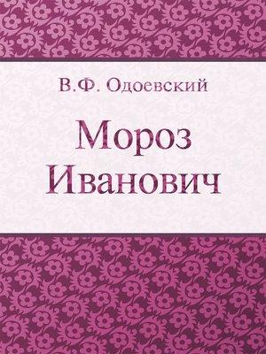 cover image of Мороз Иванович