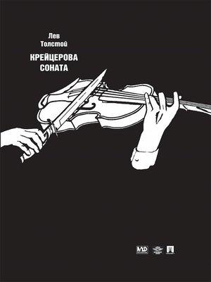 cover image of Крейцерова соната